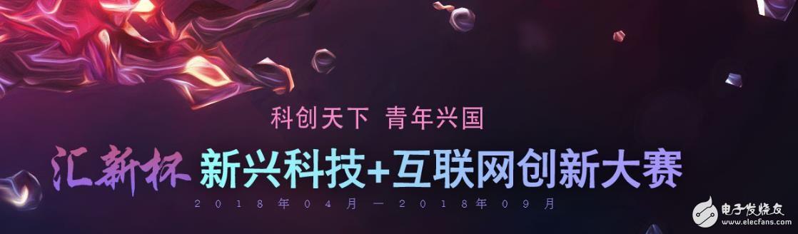 """智能硬件创业大赛——""""汇新杯""""新兴科技+互联网创新大赛"""