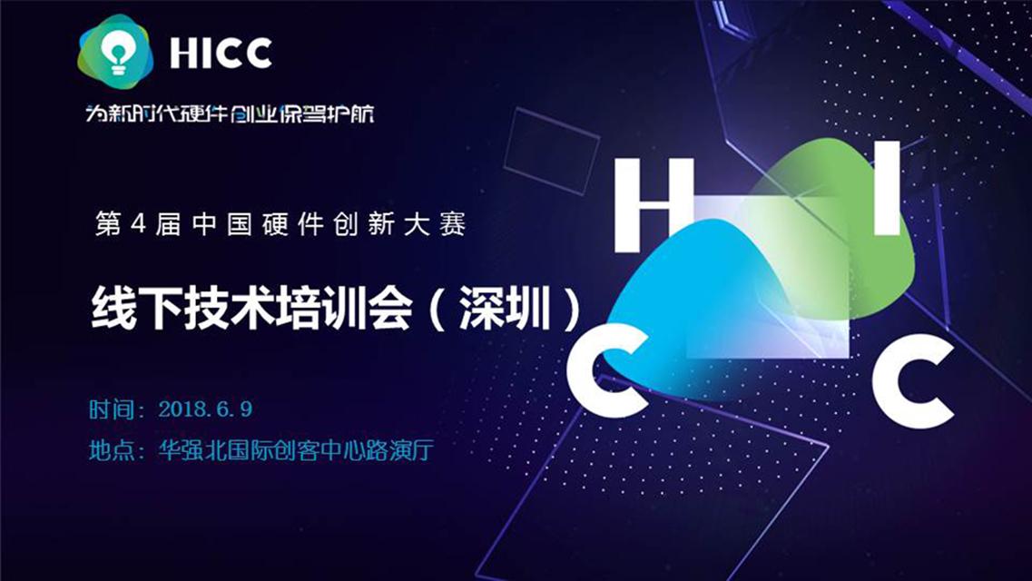 【第5屆中國智慧照明高峰論壇】大咖齊聚供  聊聊智慧照明那些事