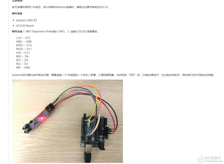 LD3320模块与Arduino连接的问题