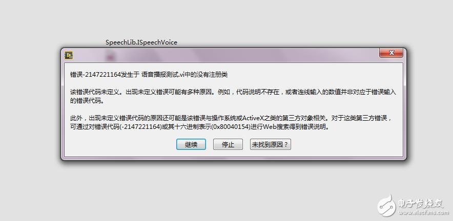 labview中语音播报未注册类,疑似操作系统问题求解答。