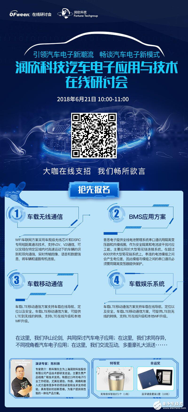 润欣科技汽车电子内部培训资料