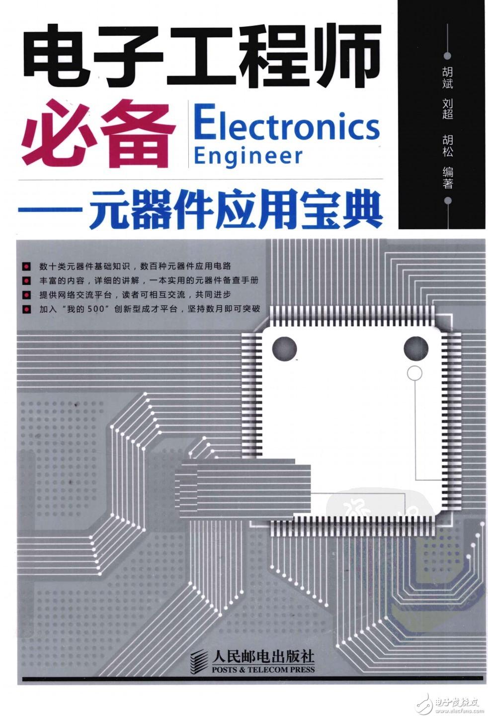 电子工程师必备——元器件宝典