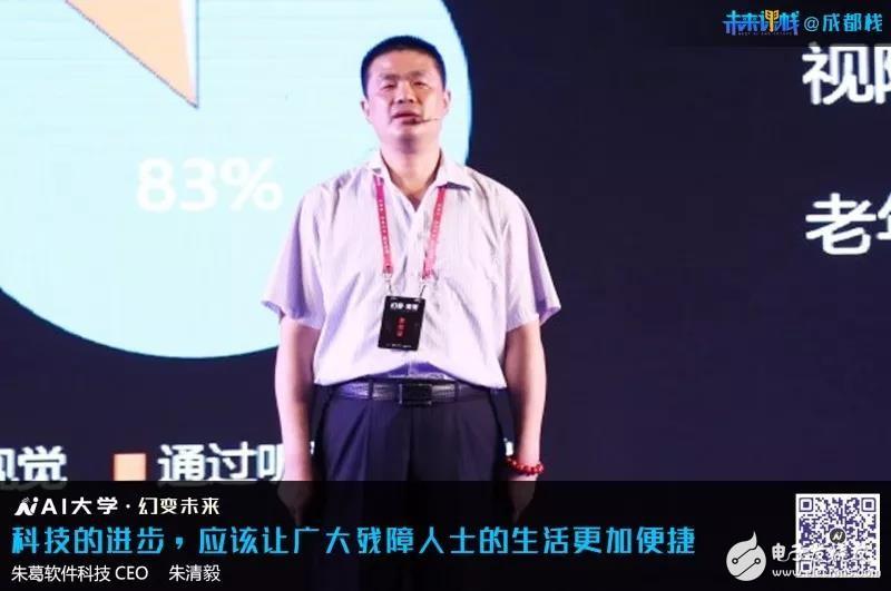 盲人创业者朱清毅:用耳朵听世界,闯未来