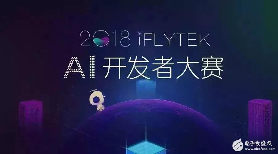 重要通知!2018 iFLYTEK AI 开发者大赛方言赛初赛正式开启!