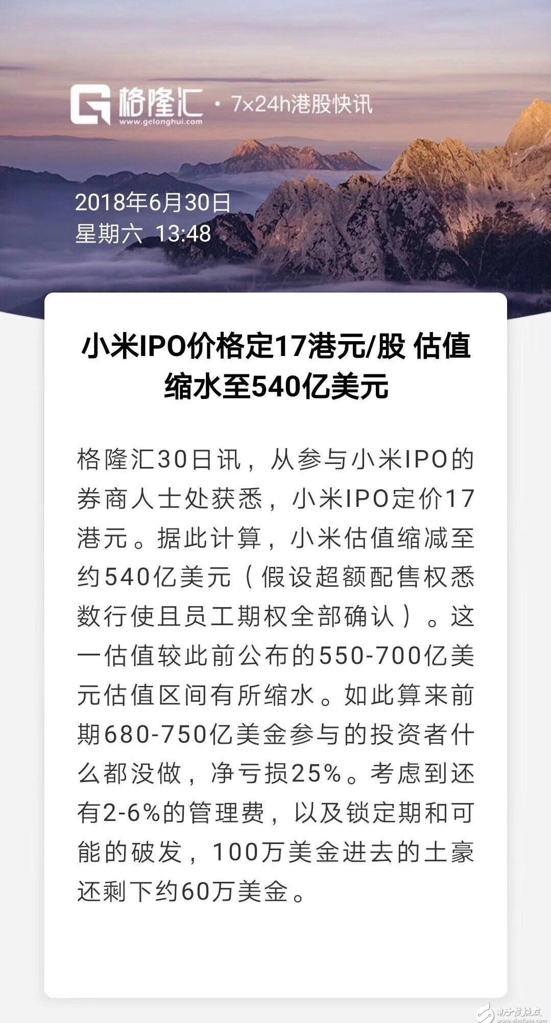小米IPO价格定在17港元 估值缩水至540亿美元