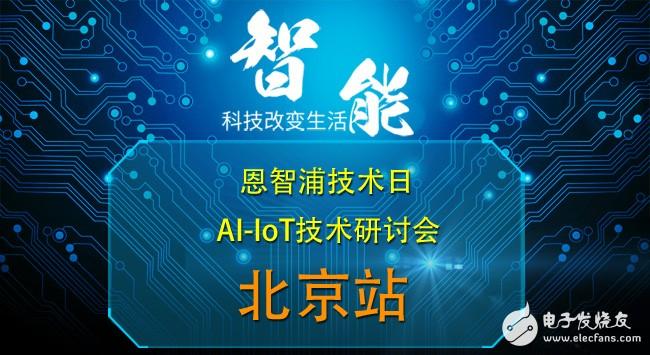 恩智浦技术日-AI-IoT技术研讨会北京站