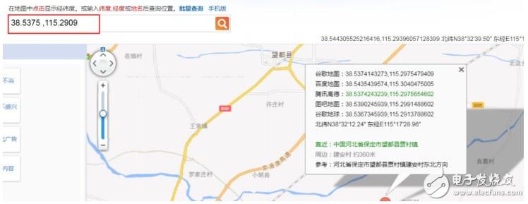 基于MiniLinux 系统环境下iTOP-4418/6818开发板GPS实验调试步骤