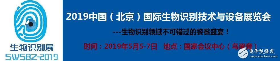 2019中国北京国际生物识别技术与应用展览会