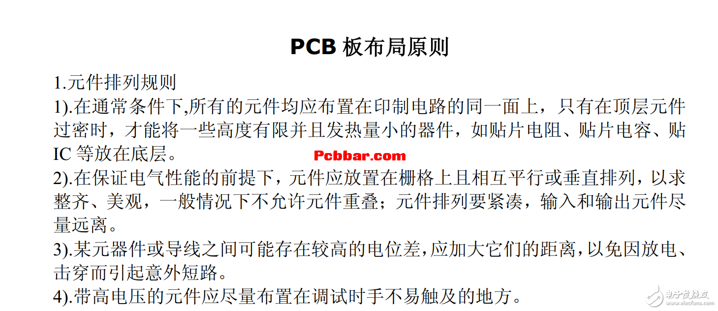 PCB板布局原则