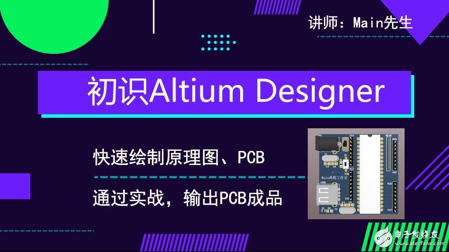 AltiumDesigner视频教程下载