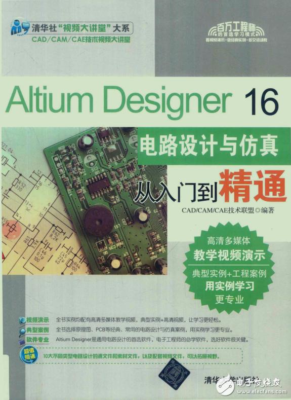 [AD16资料分享]Altium Designer 16电路设计与仿真从入门到精通(PDF+教学视频)
