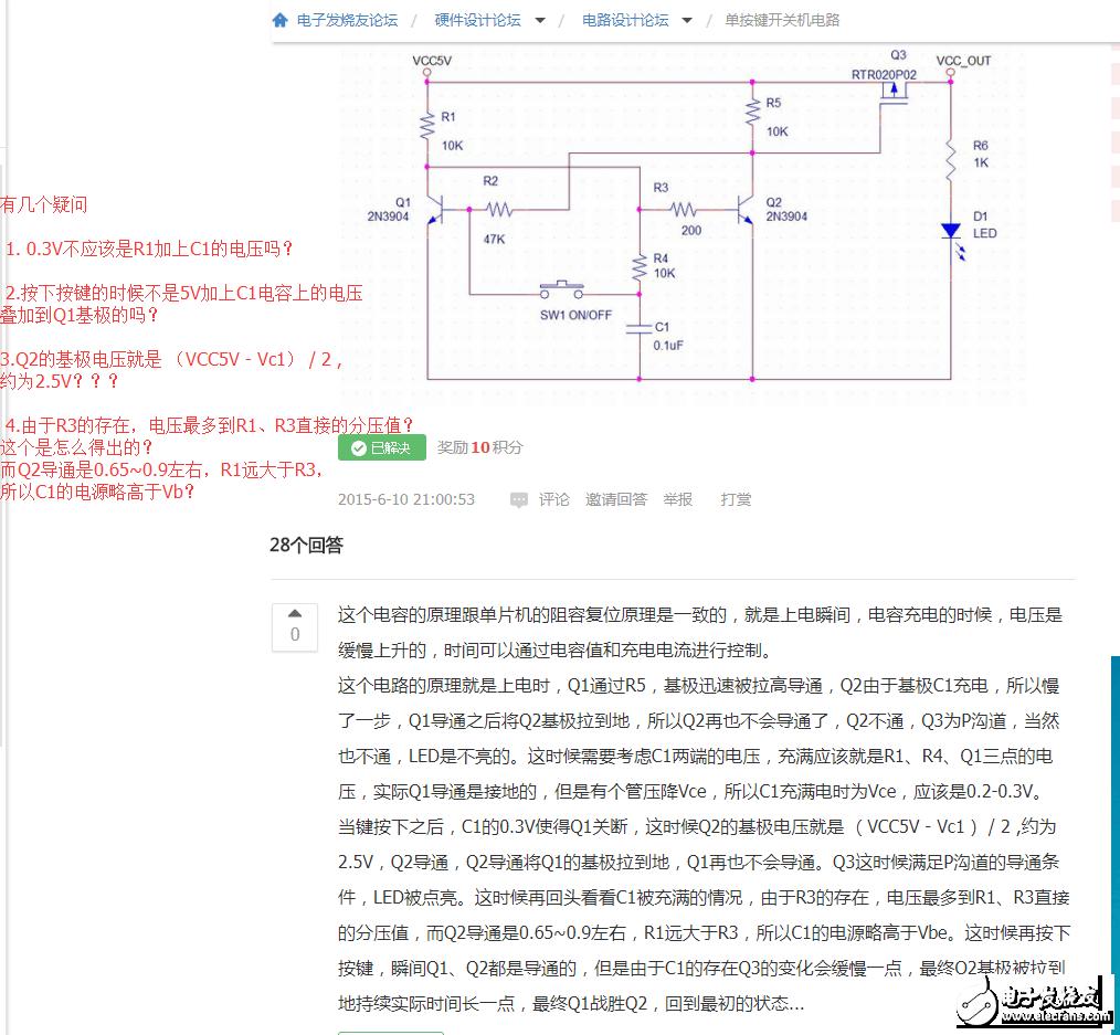 三极管组成的开关机电路