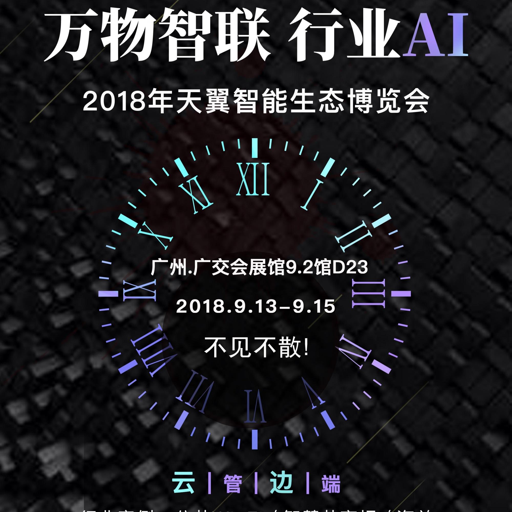 邀请函 ▶ 7G智慧邀您参加2018天翼智能生态博览会