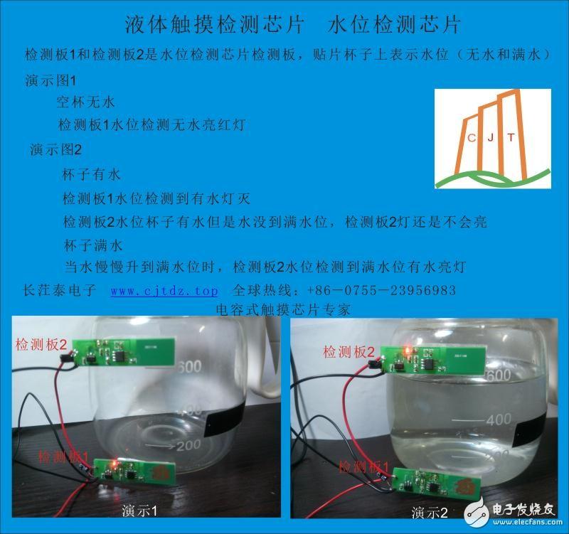 CDW01A液体水位检测芯片原理及方案