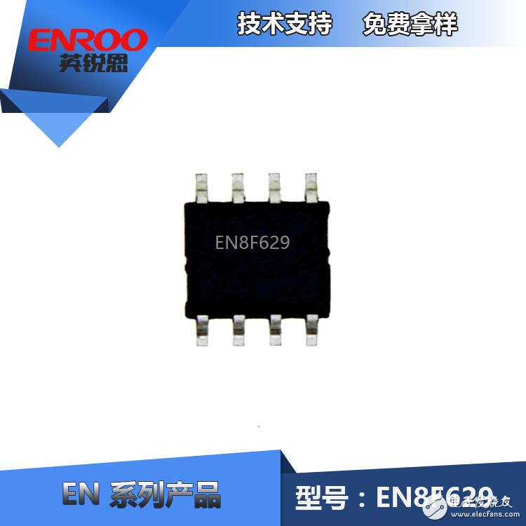 车载充电器集成芯片—8位单片机EN8F629