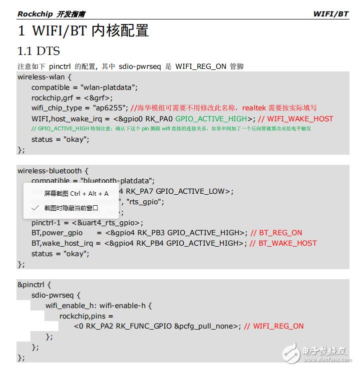 嵌入式瑞芯微VS-RK3399板卡Linux WIFI BT开发指南