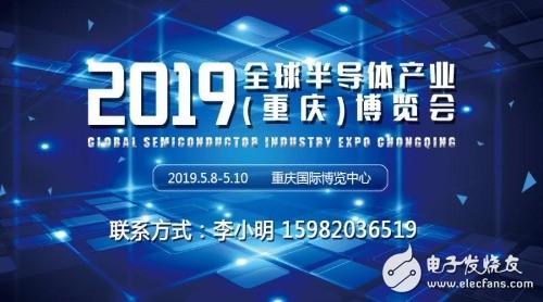 2019全球半导体产业(重庆)博览会