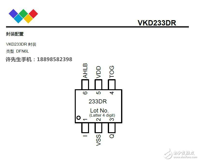 低功耗VKD233DR适用于蓝牙耳机触摸开关芯片