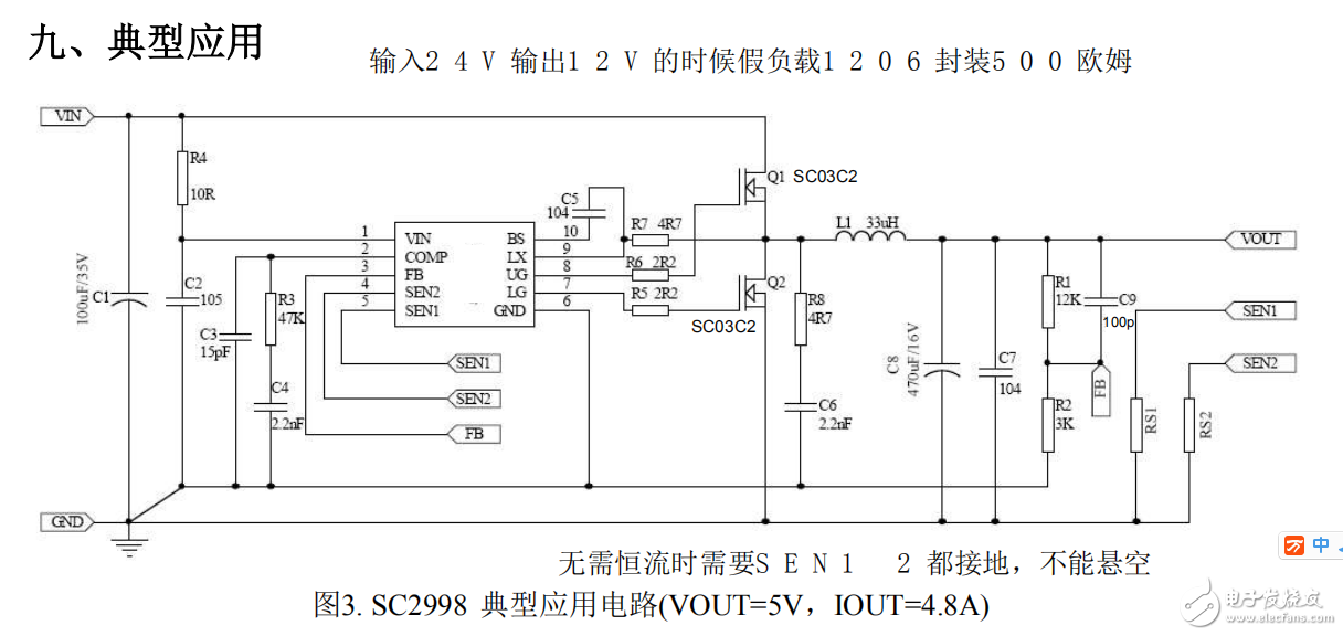 45V降压型PWM控制器SC2998