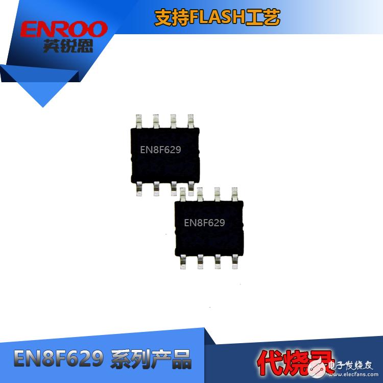 国内单片机开发之车载充电器集成芯片—8位单片机EN8F629