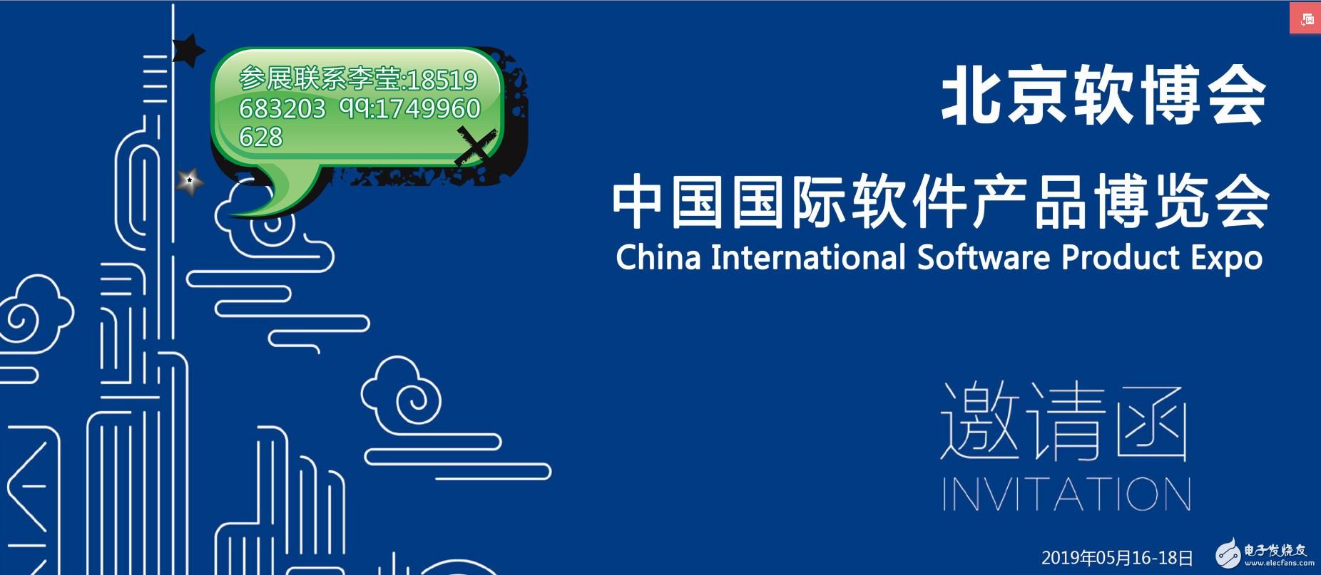 2019年北京软博会软件行业技术产品展览会