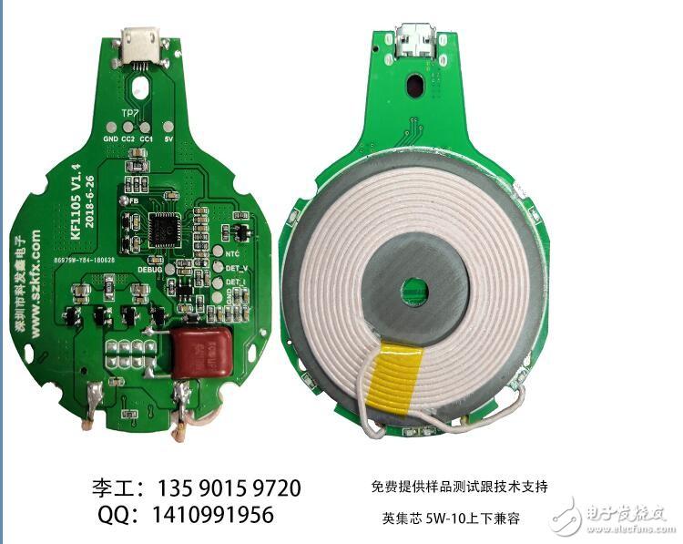 英集芯IP6808 10W无线充资料