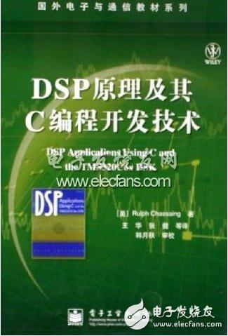 《DSP原理及其C编程开发技术》PDF版