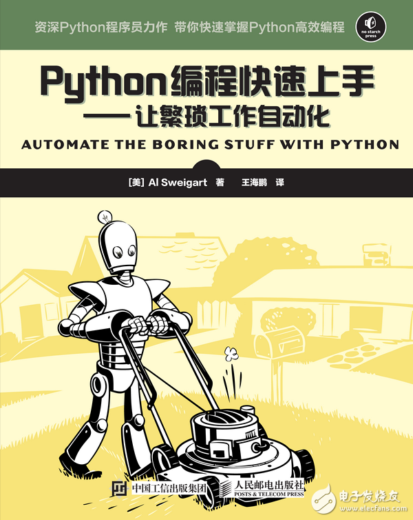 零经验也可轻松学习《Python编程快速上手-让繁琐工作自动化》