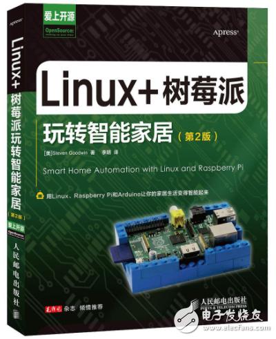 《Linux+树莓派玩转智能家居》(第2版)