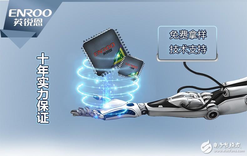 蘋果音頻轉接頭IC芯片—深圳專注單片機開發Enroo品牌