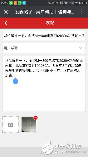 帮忙解答一下,麦博M一800电路TD2030A功放输出问题