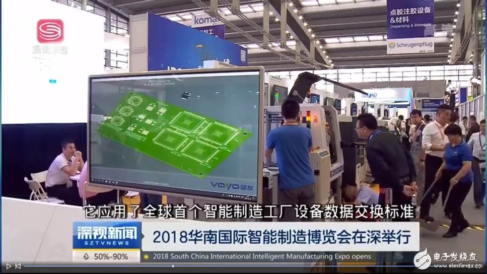 深圳衛視關于華南國際智能制造博覽會的報道