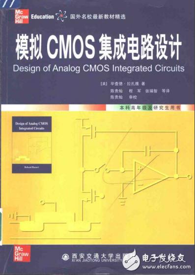 《模拟CMOS集成电路设计》 - Behzad.Razavi著(英文版、中文版、答案)
