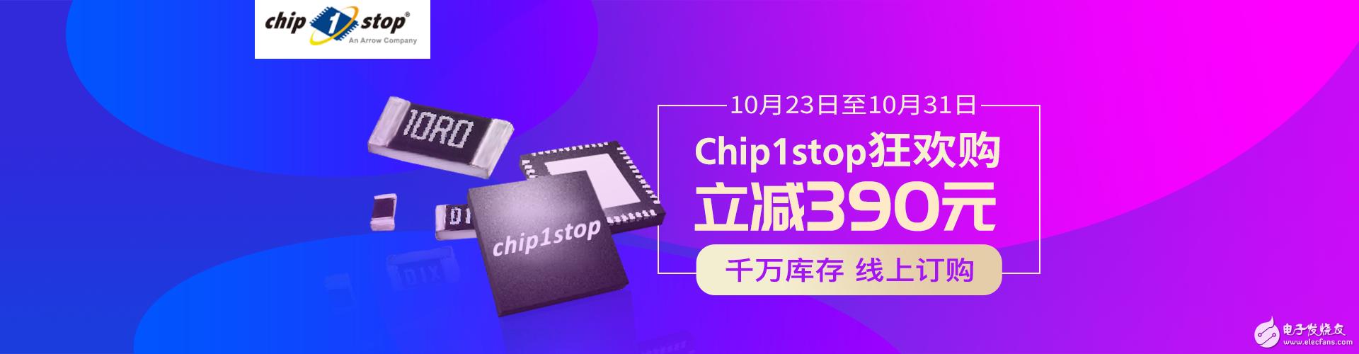 华强芯城|chip1stop全线品牌狂欢购 立减390元
