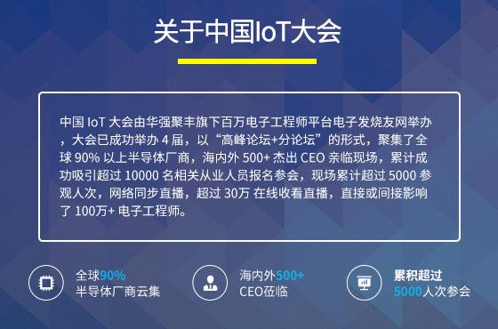 洞见工业物联未来——第5届中国IoT大会工业物联网论坛邀您免费参会!