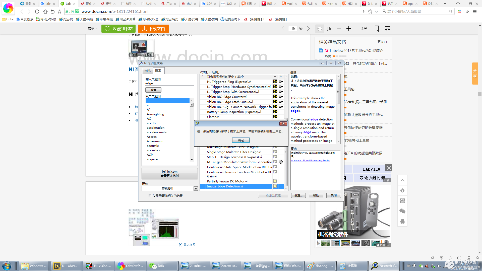 labview  ni vision ,请问一下, 打开这个范例需要添加什么附加工具包