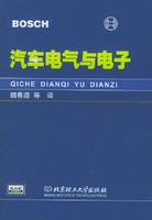 《BOSCH汽车电气与电子 》(中文第一版)(完整版)
