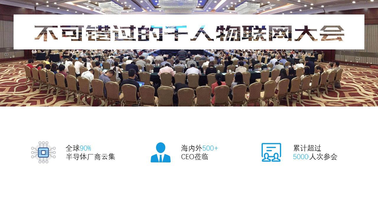 【限时免费】不可错过的千人物联网大会,跟华为副总裁交朋友