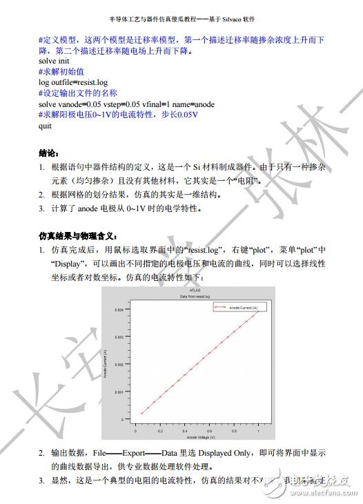 《基于Silvaco的半导体工艺与器件仿真傻瓜教程》pdf版
