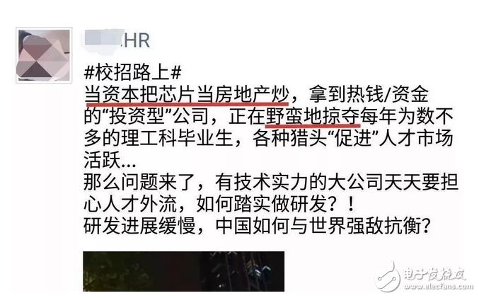 开30W+!2018芯片校招正式开始抢人大战模式