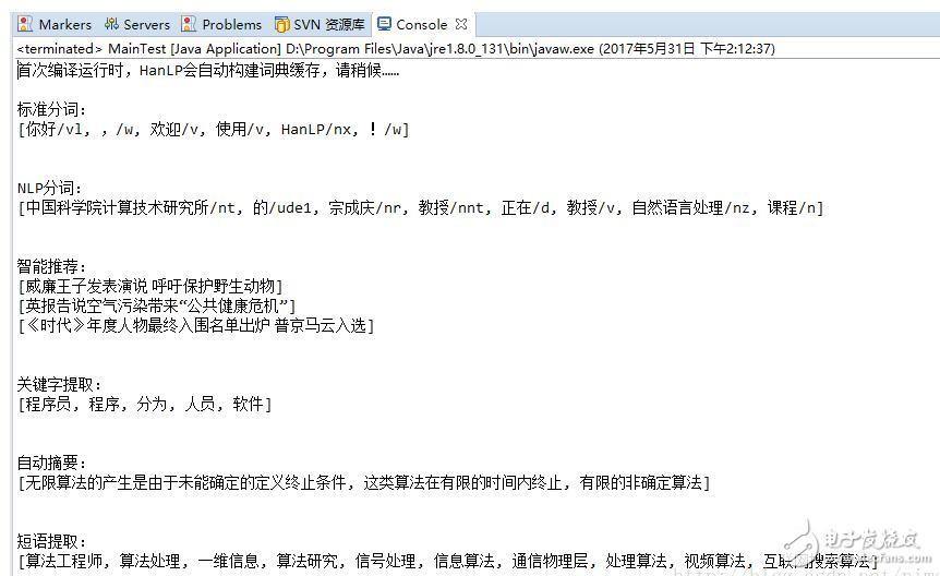 HanLP自然语言处理包初步安装与使用
