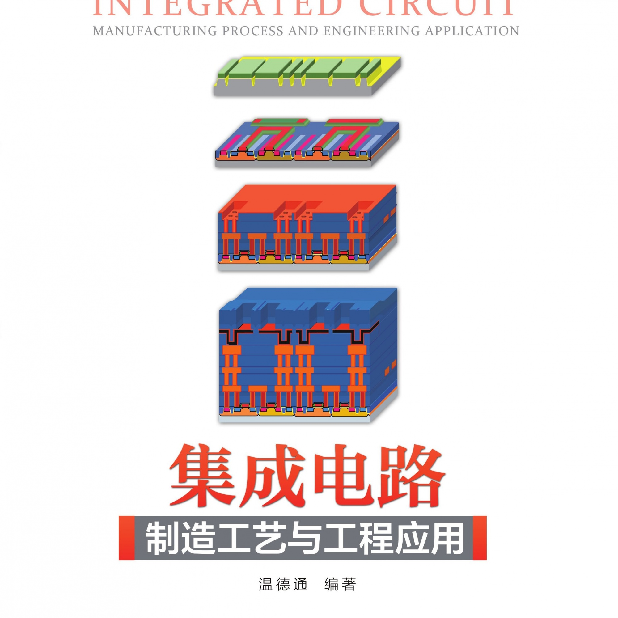 《集成电路制造工艺与工程应用》最强PPT版,免费奉送!