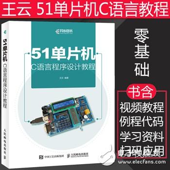 单片机教程书籍推荐:王云51单片机C语言程序设计教程