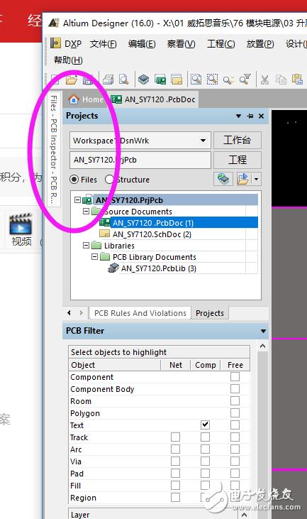 请问qAD PCB窗口合并了怎么使其分开?