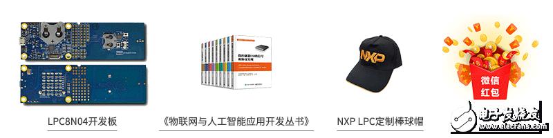 【看视频挖宝】NXP前沿技术抢先看,开发板、开发丛书、微信红包挖不停