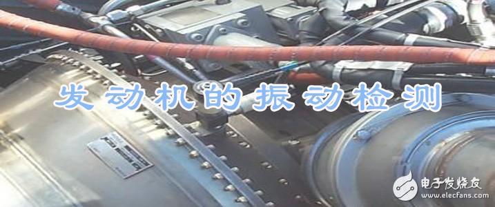 发动机的振动检测