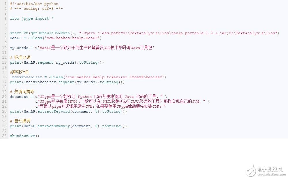 在Python中調用Java擴展包HanLP測試記錄