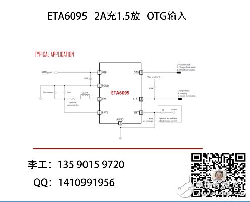 ETA6095 移动电源二合一 充电2A 升压5V/1.5A