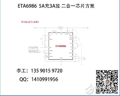 ETA6986 充电电流5A放电3A二合一移动电源IC   ETA6085升级版