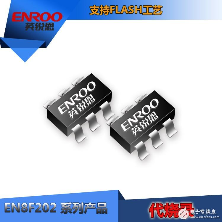 复位芯片EN8F202-智能小家电单片机方案